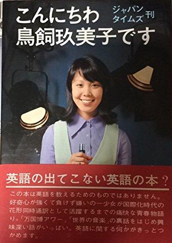 こんにちは鳥飼玖美子です (1971年)