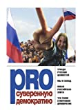 img - for PRO suverennuyu demokratiyu. Sbornik (in Russian language) book / textbook / text book