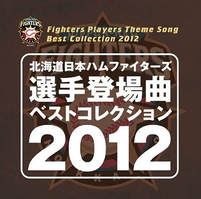 北海道日本ハムファイターズ 選手登場曲ベストコレクション 2012