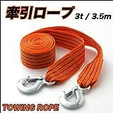 軽くて丈夫。車の牽引、吊荷等で大活躍!牽引ロープ 3.5m/TOWING ROPE