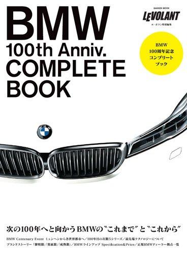 BMW100周年記念コンプリートブック (Gakken Mook)