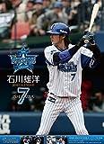 石川雄洋(横浜DeNAベイスターズ) 2016カレンダー
