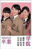 さくら学院 磯野莉音・大賀咲希・白井沙樹 2016年3月 卒業