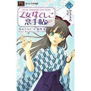 乙女なでしこ恋手帖 弐 (フラワーコミックスルルルnovels)