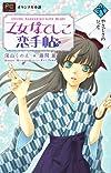 乙女なでしこ恋手帖 弐 (フラワーコミックス)