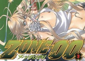 ZONE-00(3) (あすかコミックスDX)