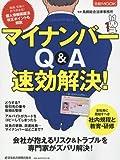 マイナンバー Q&A 速効解決! (日経ムック)