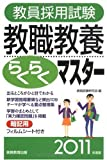 教員採用試験 教職教養らくらくマスター[2011年度版]