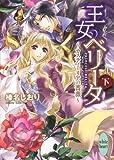 王女ベリータ~カスティーリアの薔薇~(下) (講談社X文庫ホワイトハート)