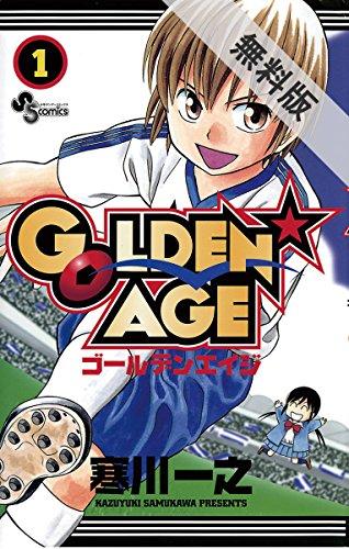 GOLDEN★AGE(1)【期間限定 無料お試し版】 (少年サンデーコミックス)
