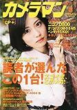カメラマン 2012年 03月号 [雑誌]