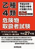 #8: 乙種4類 危険物取扱者試験 平成27年版
