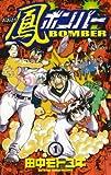鳳ボンバー 1 (少年サンデーコミックス)
