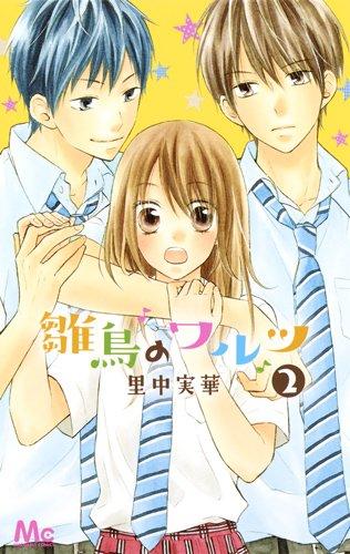 雛鳥のワルツ 2 (マーガレットコミックス)