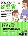 初めての幼児食 (たまひよ新・基本シリーズ)