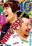 にけつッ!!10 [DVD] / 千原ジュニア, ケンドーコバヤシ (出演)