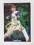 2015カルビープロ野球カード第3弾■スターカード/金箔サインパラレル■S-70山崎康晃/横浜DeNA