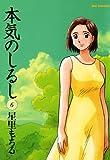 本気のしるし(6) (ビッグコミックス)