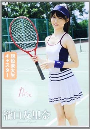 DVD>瀧口友里奈:Prism ()