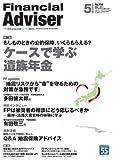 ファイナンシャル・アドバイザー 2011.5月号