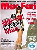 Mac Fan (マックファン) 2008年 11月号 [雑誌]