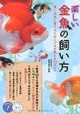 楽しい金魚の飼い方長く元気に育てるためにプロが教える33のコツ (コツがわかる本!)