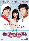 ハッピー・ヌードル~恋するかくし味~ DVD-BOXIII[DVD]