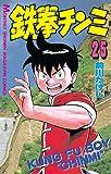 鉄拳チンミ(25) (月刊マガジンコミックス)
