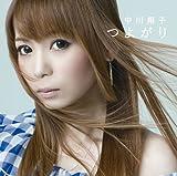 つよがり(DVD付)