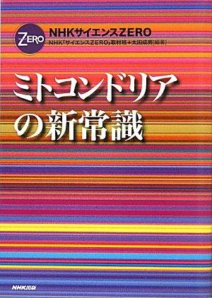 NHKサイエンスZERO ミトコンドリアの新常識 (NHKサイエンスZERO)