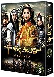 千秋太后[チョンチュテフ] DVD-BOX 8