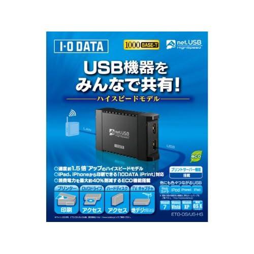 I-O DATA USBデバイスサーバー(net.USB)ハイスピードモデル ETG-DS/US-HS