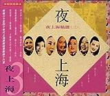夜上海 精選 三 夜上海精選 3 (台湾版)(台湾盤)