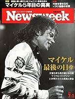 Newsweek (ニューズウィーク日本版) 2014年 7/1号 [マイケル・ジャクソン 最後の日々]