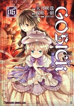 GOSICK 6 (ドラゴンコミックスエイジ あ 3-1-6)