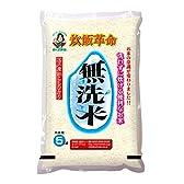 【精米】【Amazon.co.jp限定】レストラン用コシヒカリ洗わず炊ける無洗米(国内産)5kg平成27年産