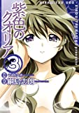 紫色のクオリア(3)<紫色のクオリア> (電撃コミックス)