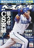 週刊ベースボール 2016年 10/10 号 [雑誌]