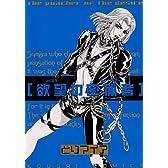欲望の密猟者 (光彩コミックス)