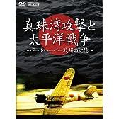真珠湾攻撃と太平洋戦争 ~パールハーバー 戦場の記憶~ [DVD]