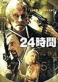 24時間 LBX-130 [DVD]
