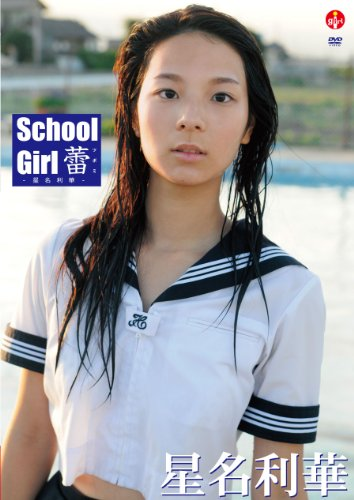 星名利華 School Girl 蕾 -星名利華- [DVD]