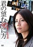 松下奈緒 DVD 「君の望む死に方」