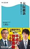 大阪維新  橋下改革が日本を変える 角川SSC新書