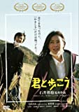 君と歩こう [DVD]