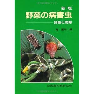 野菜の病害虫—診断と防除