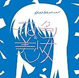 花色の美少女(初回限定盤)(DVD付)