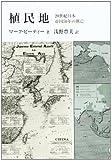 植民地―20世紀日本帝国50年の興亡