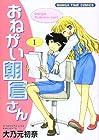おねがい朝倉さん 第1巻 2002-01発売