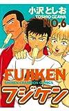 フジケン(6) (少年チャンピオン・コミックス)